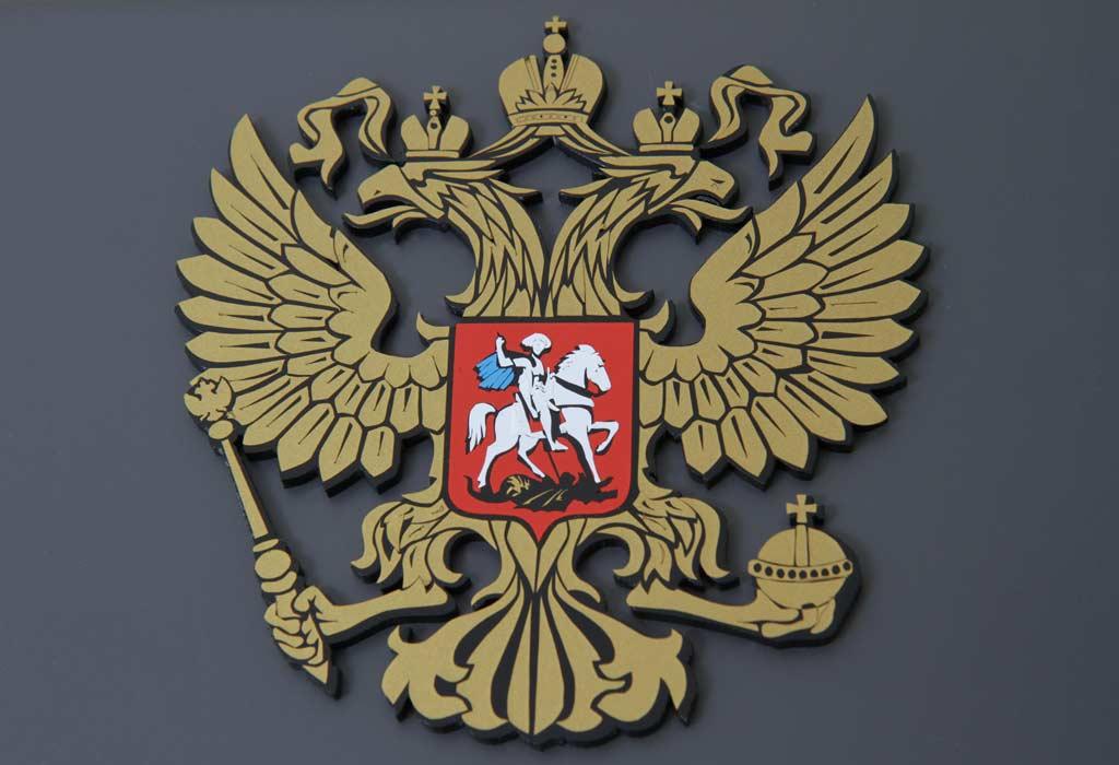 Табличка с объемным гербом