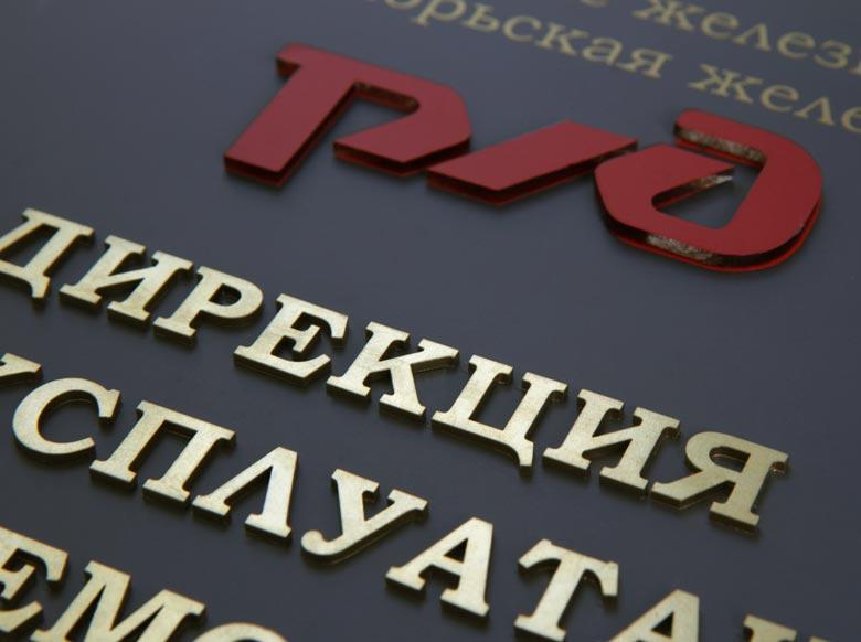 Объемные буквы и логотип крупным планом
