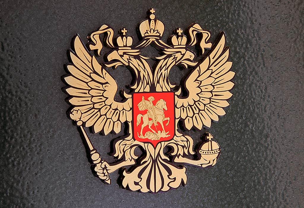 Объемный герб Российской Федерации на табличке