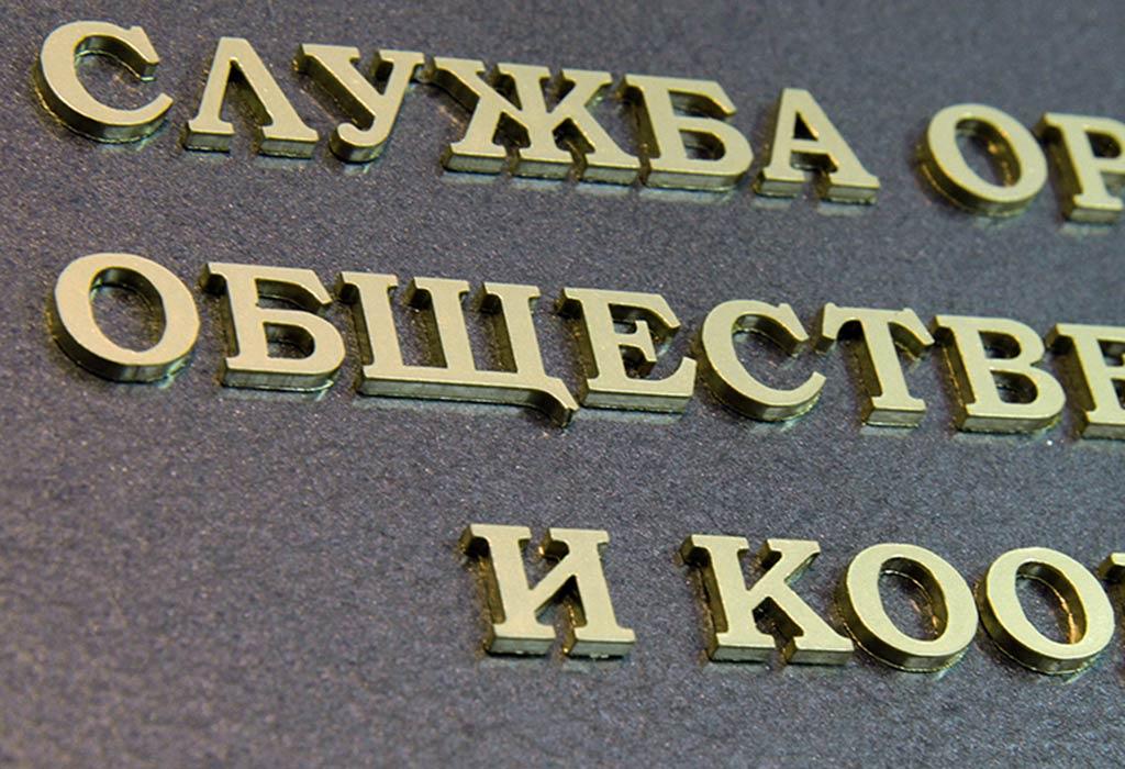 Фрагмент таблички с объемными буквами под металл