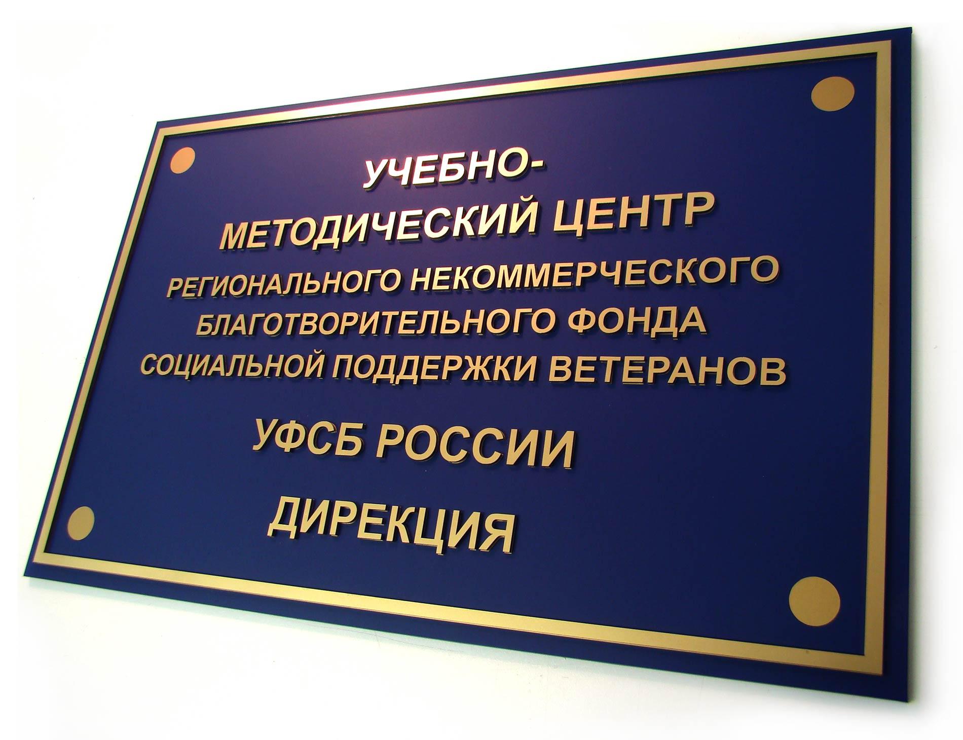 Табличка с объемными буквами и рамкой