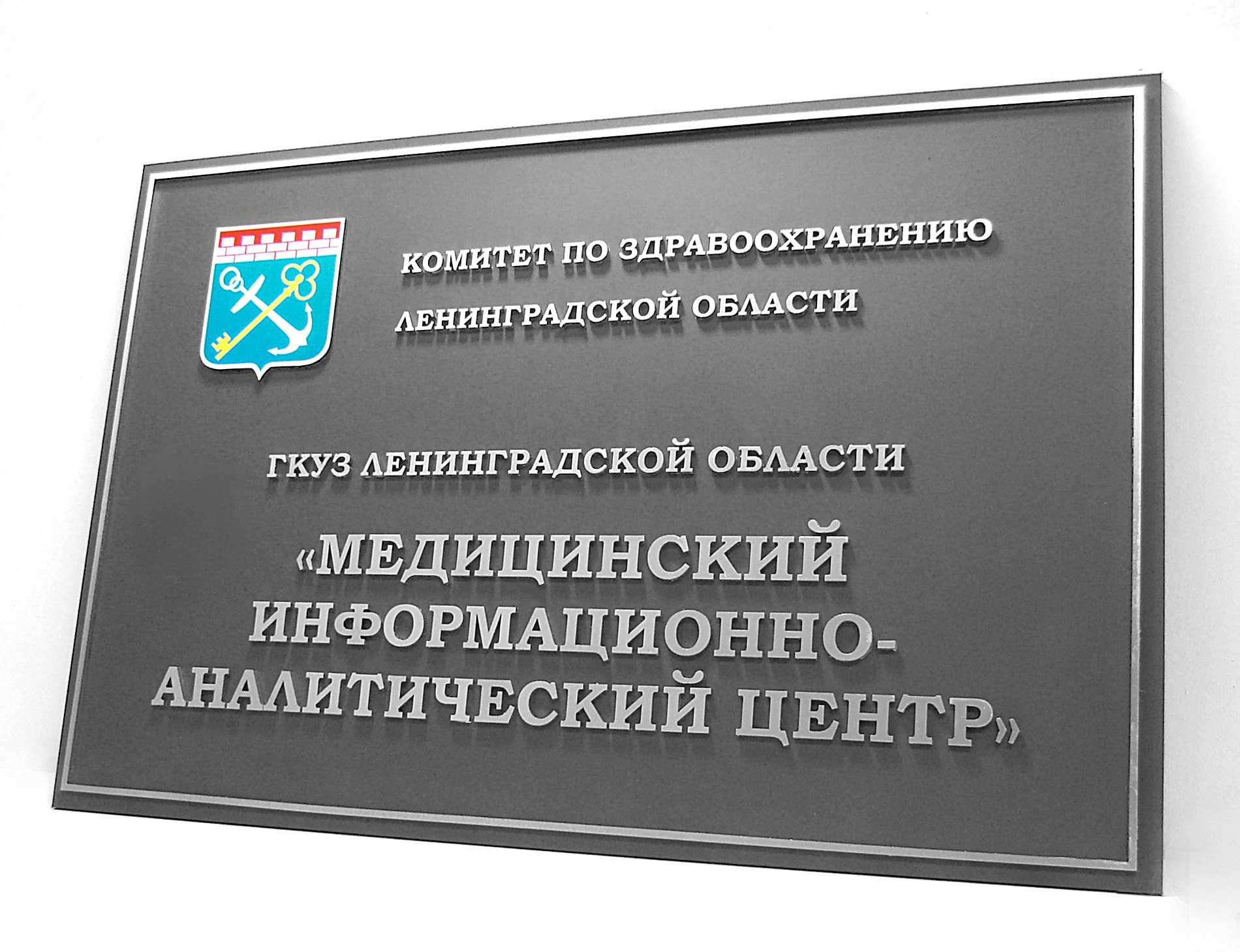 Табличка с объемными буквами металлик и гербом