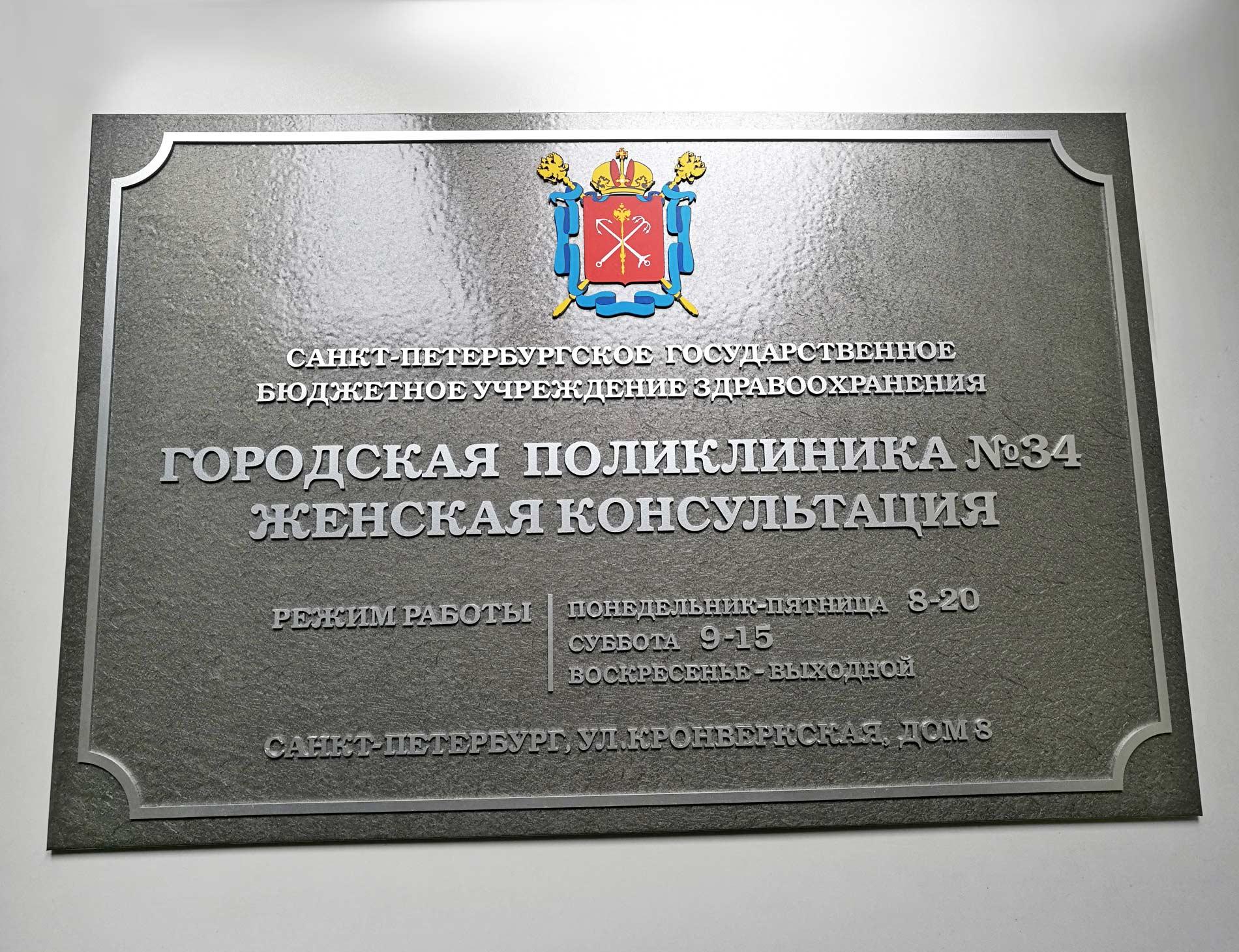 Табличка с объемными буквами, рамкой и гербом
