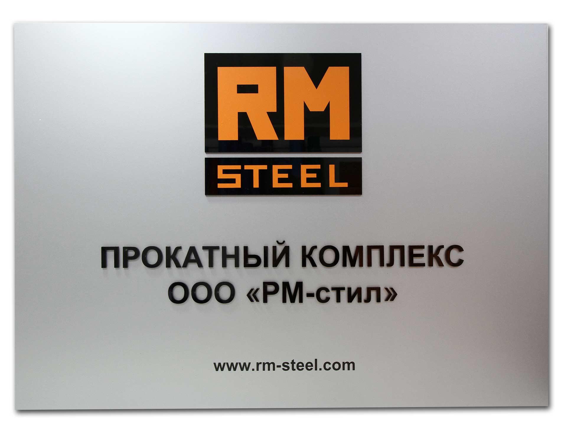 Табличка на подложке металлик с объемными буквами