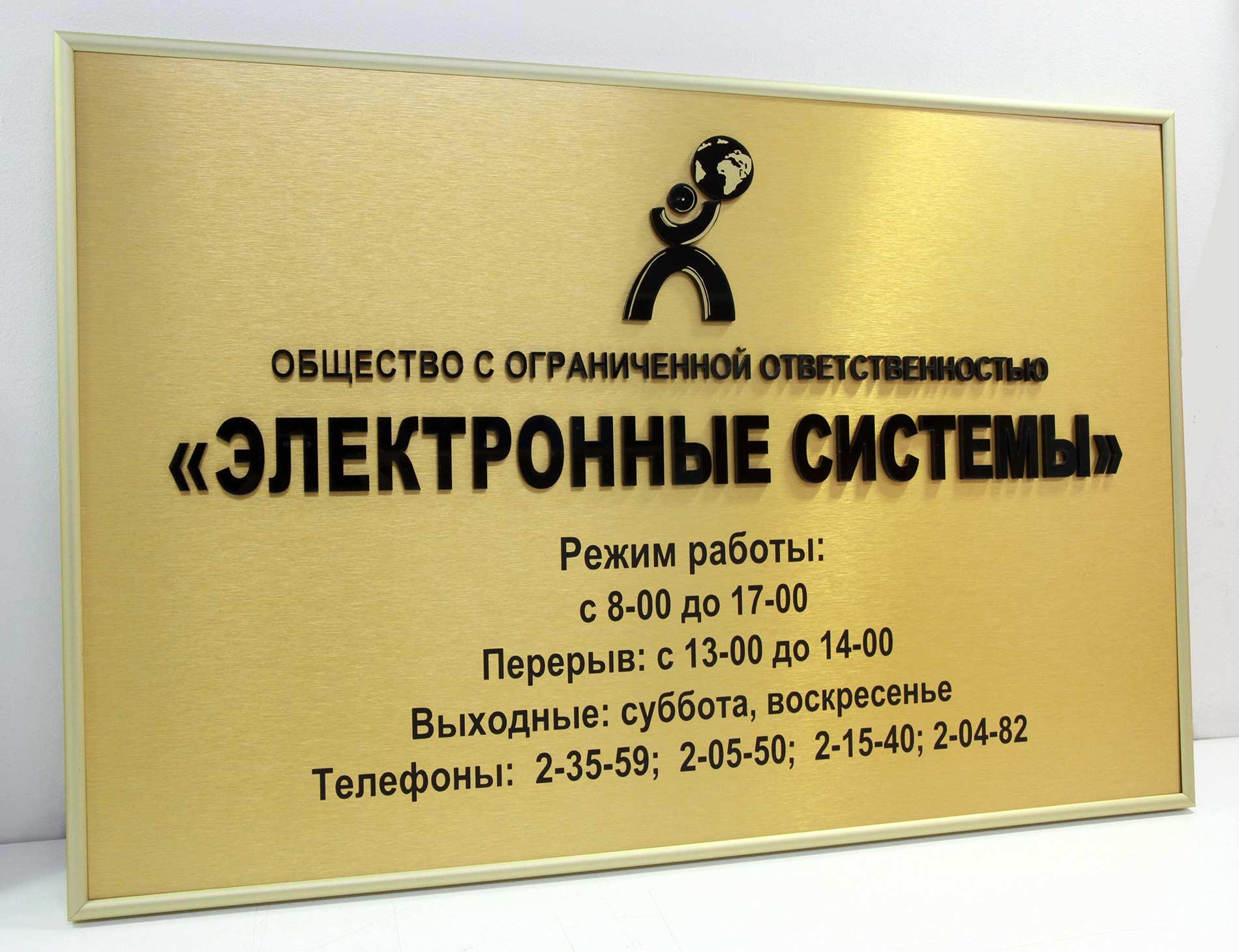 Табличка из металлопластика с объемными буквами