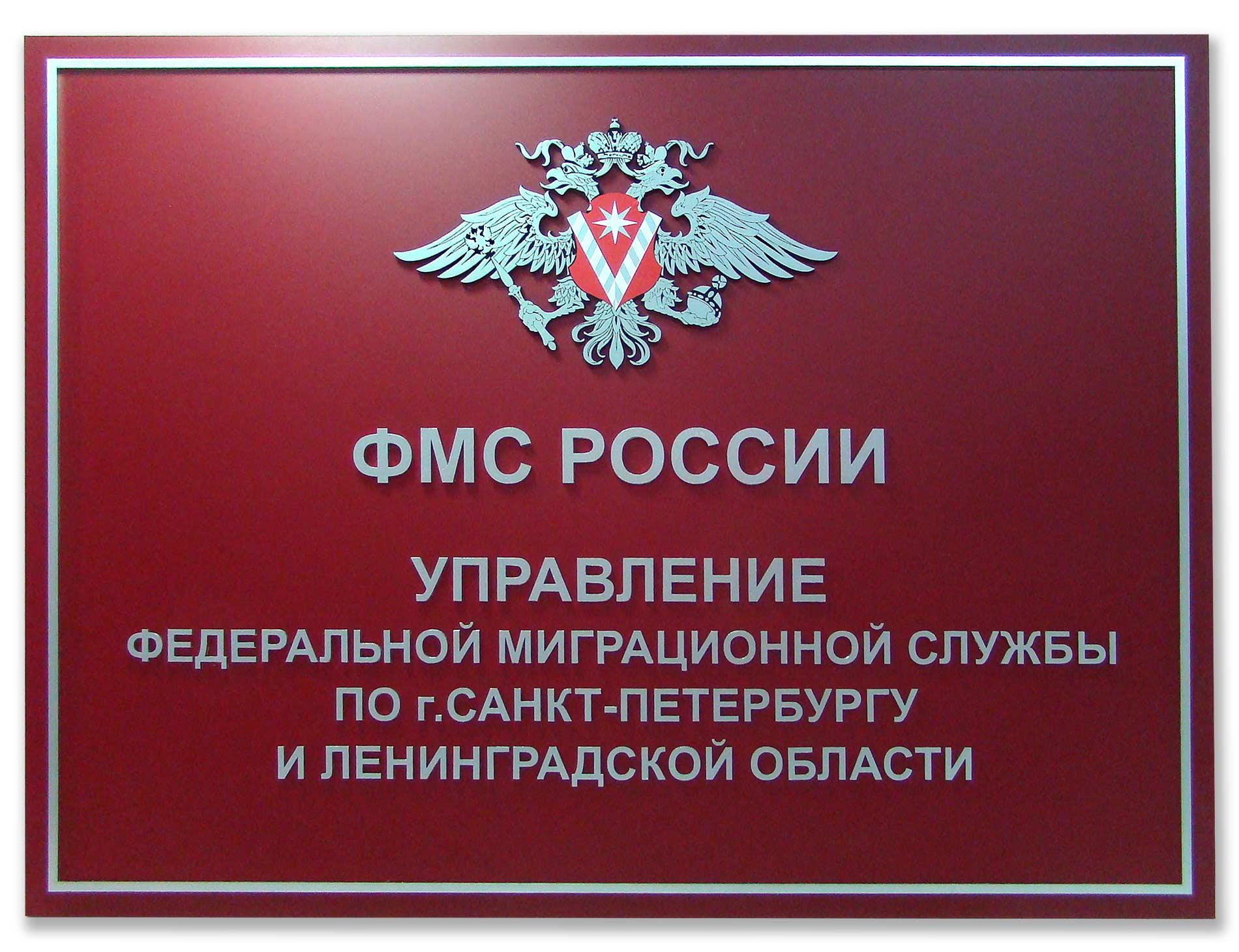 Табличка с объемными буквами металлик, гербом