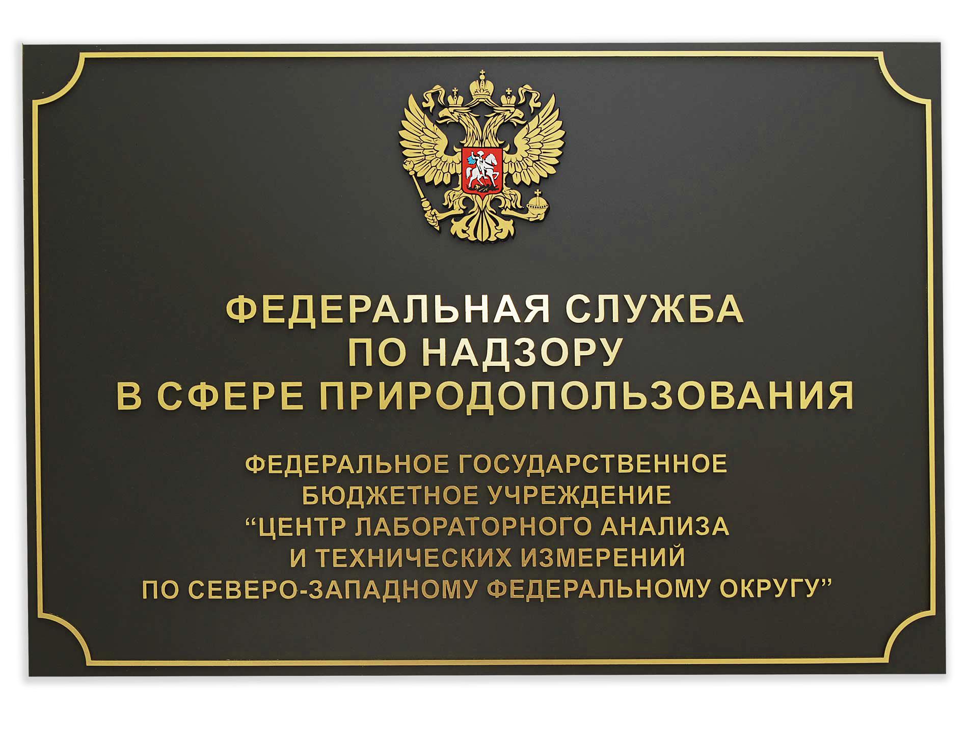 Табличка с объемными буквами под металл