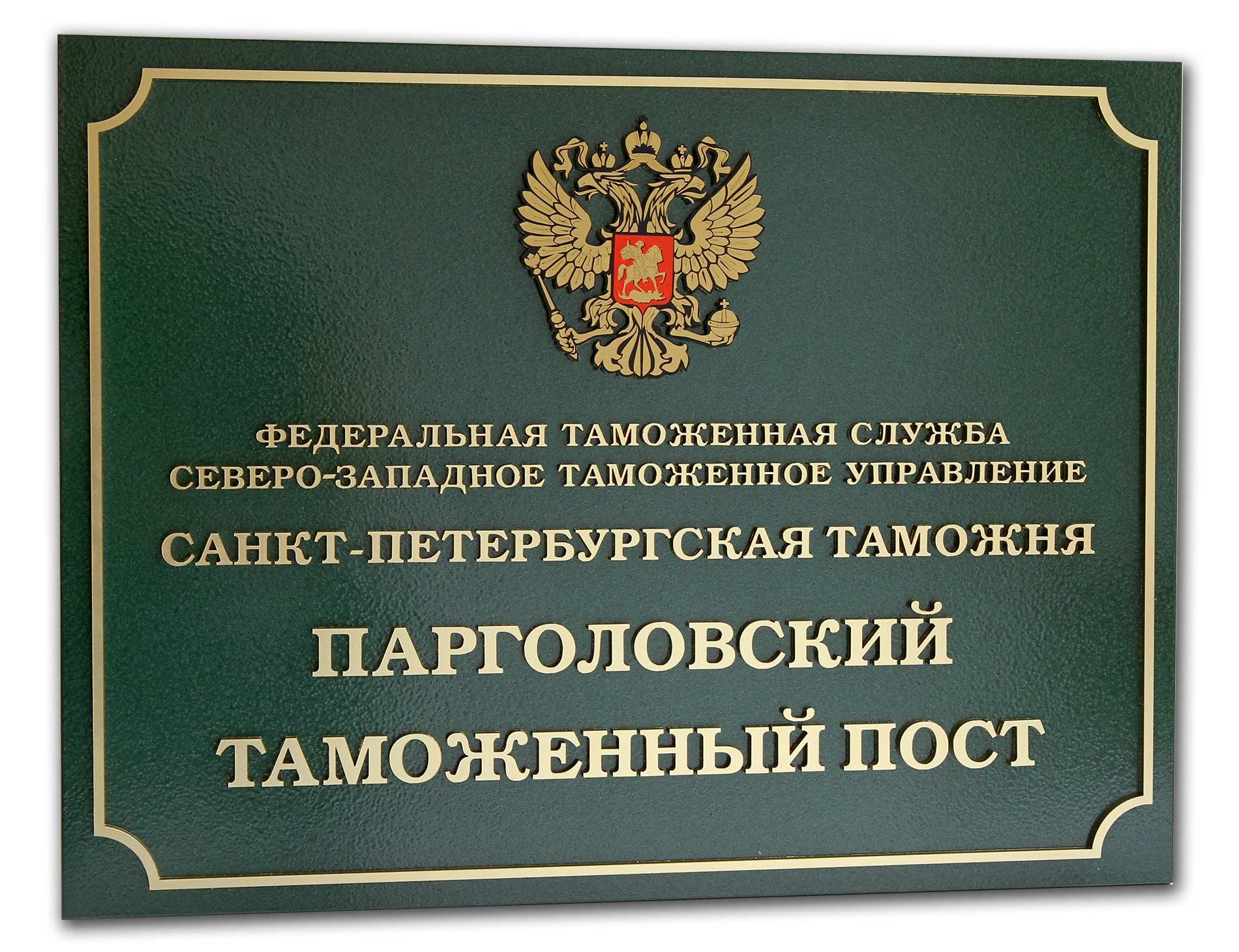 Табличка окрашенная молотковой краской с буквами металлик, рамкой и гербом