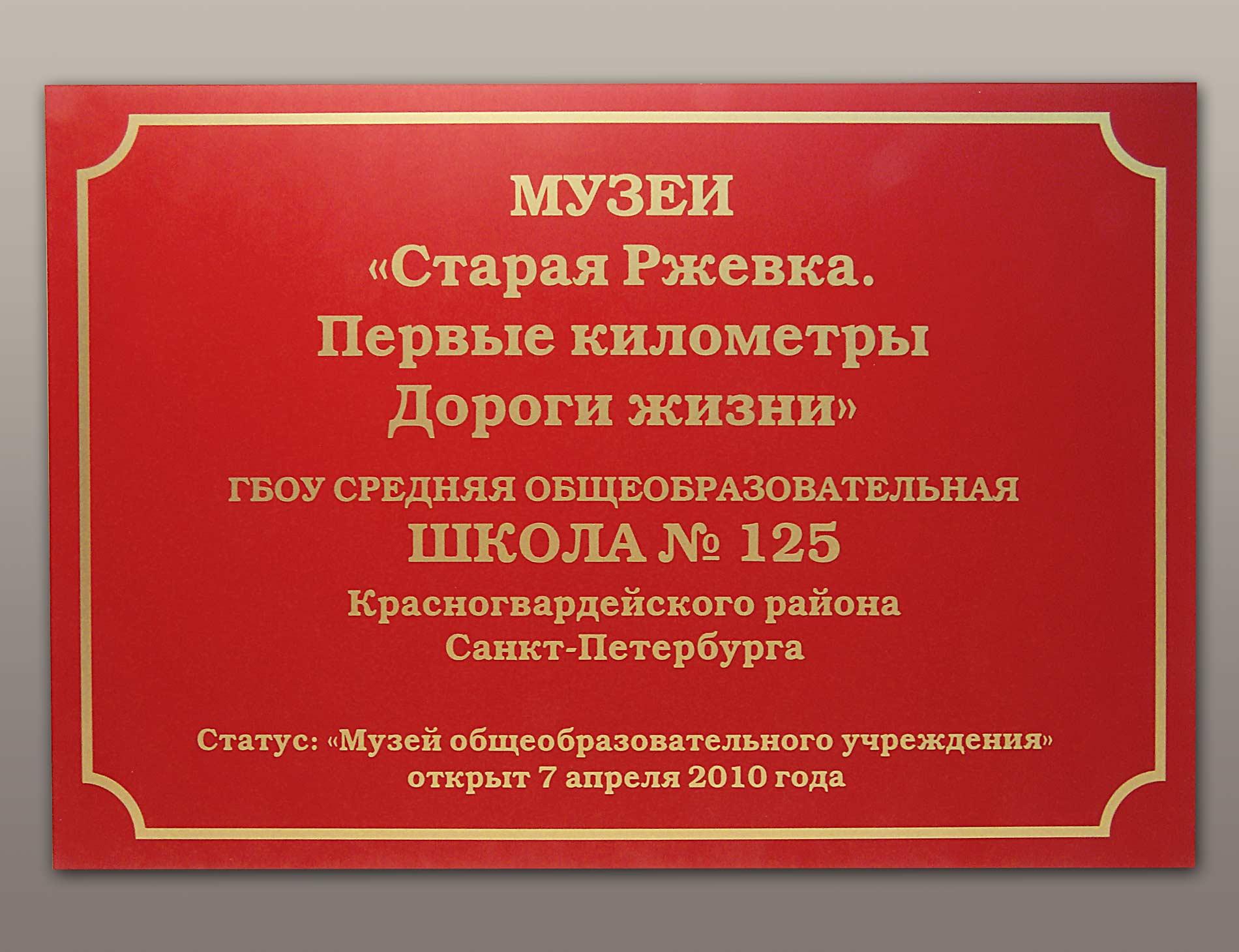 Табличка из пластика ПВХ