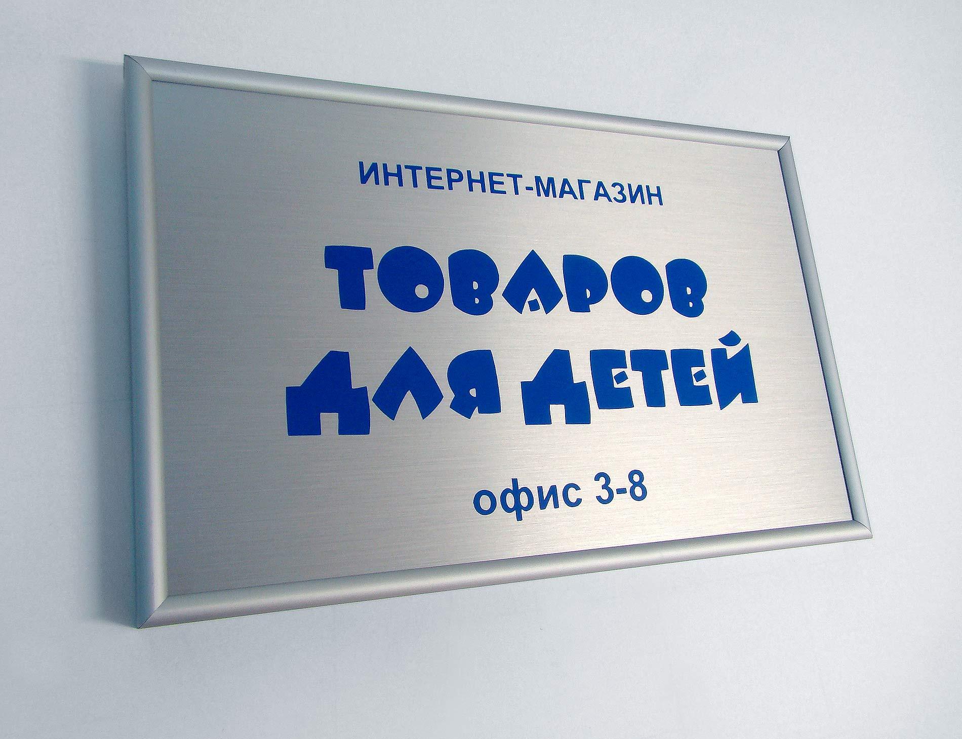 Табличка из металлопластика в алюминиевой рамке
