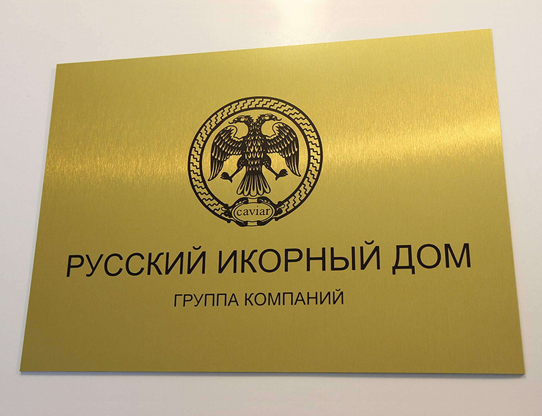 "Табличка из ""царапанного"" металлопластика"
