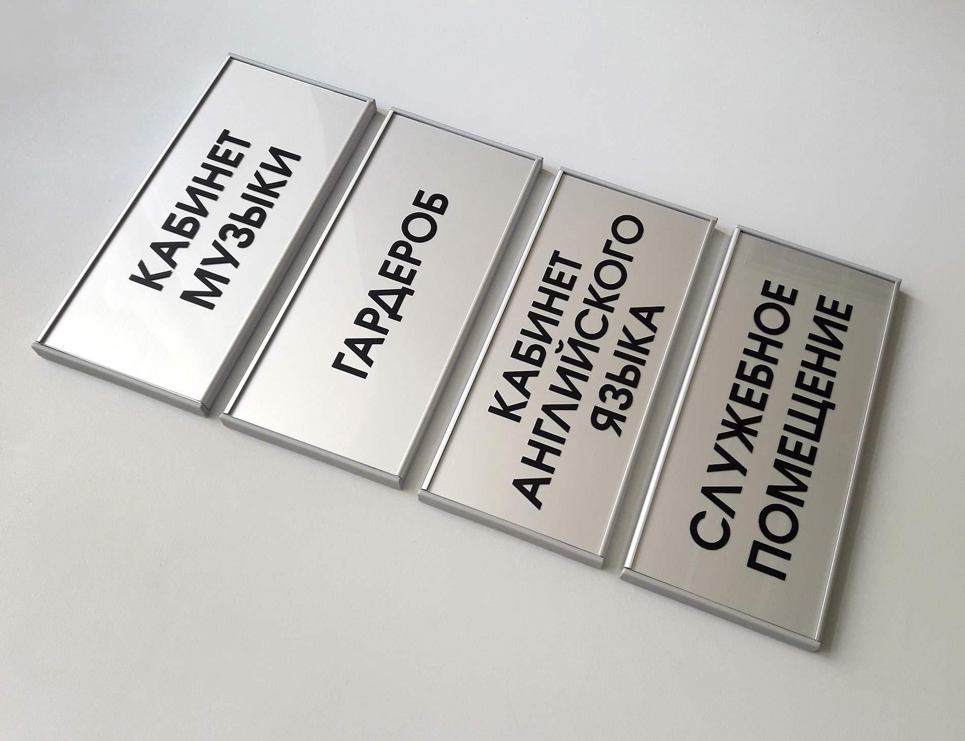 Таблички алюминиевые COSIGN для сменной информации