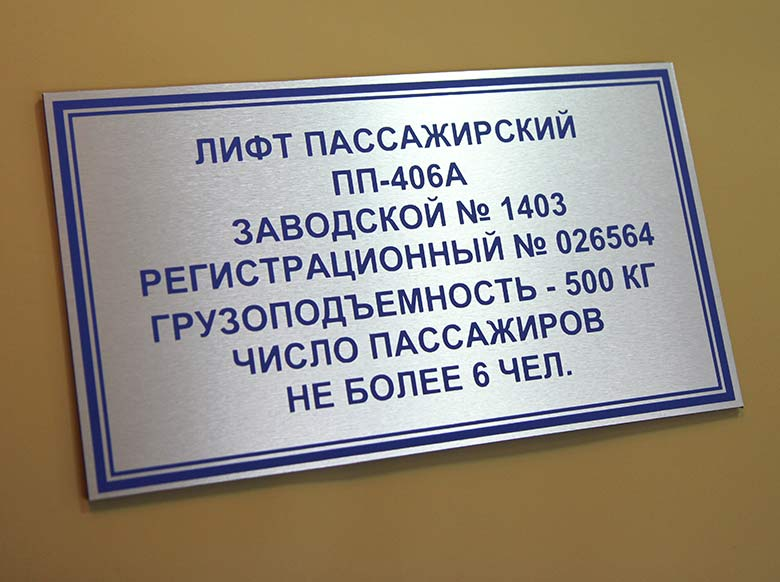 Табличка серебристая из металлопластика - композитного материала