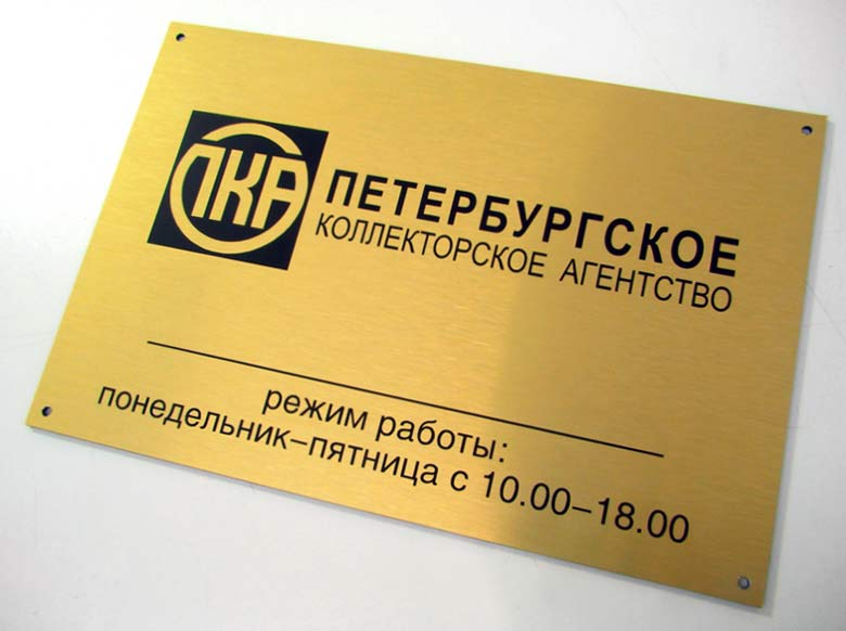 Табличка из композитного материала золотистого цвета