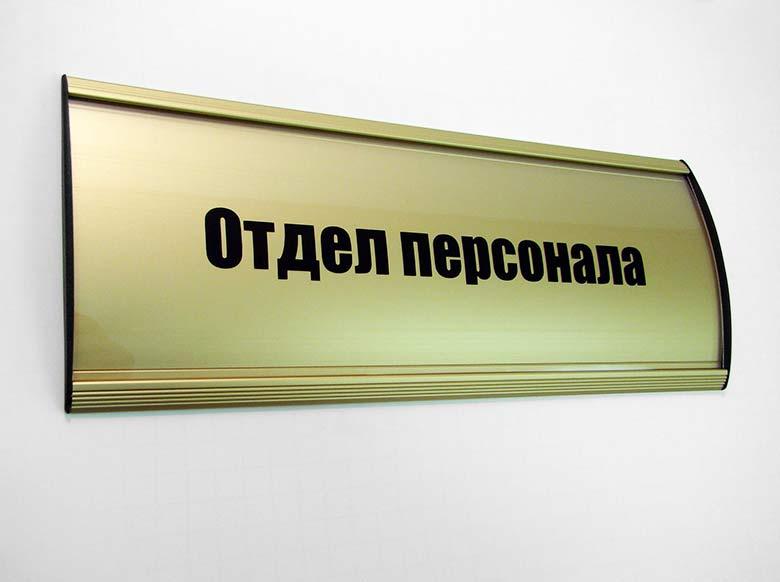 Табличка RAINBOW металлическая для сменной информации