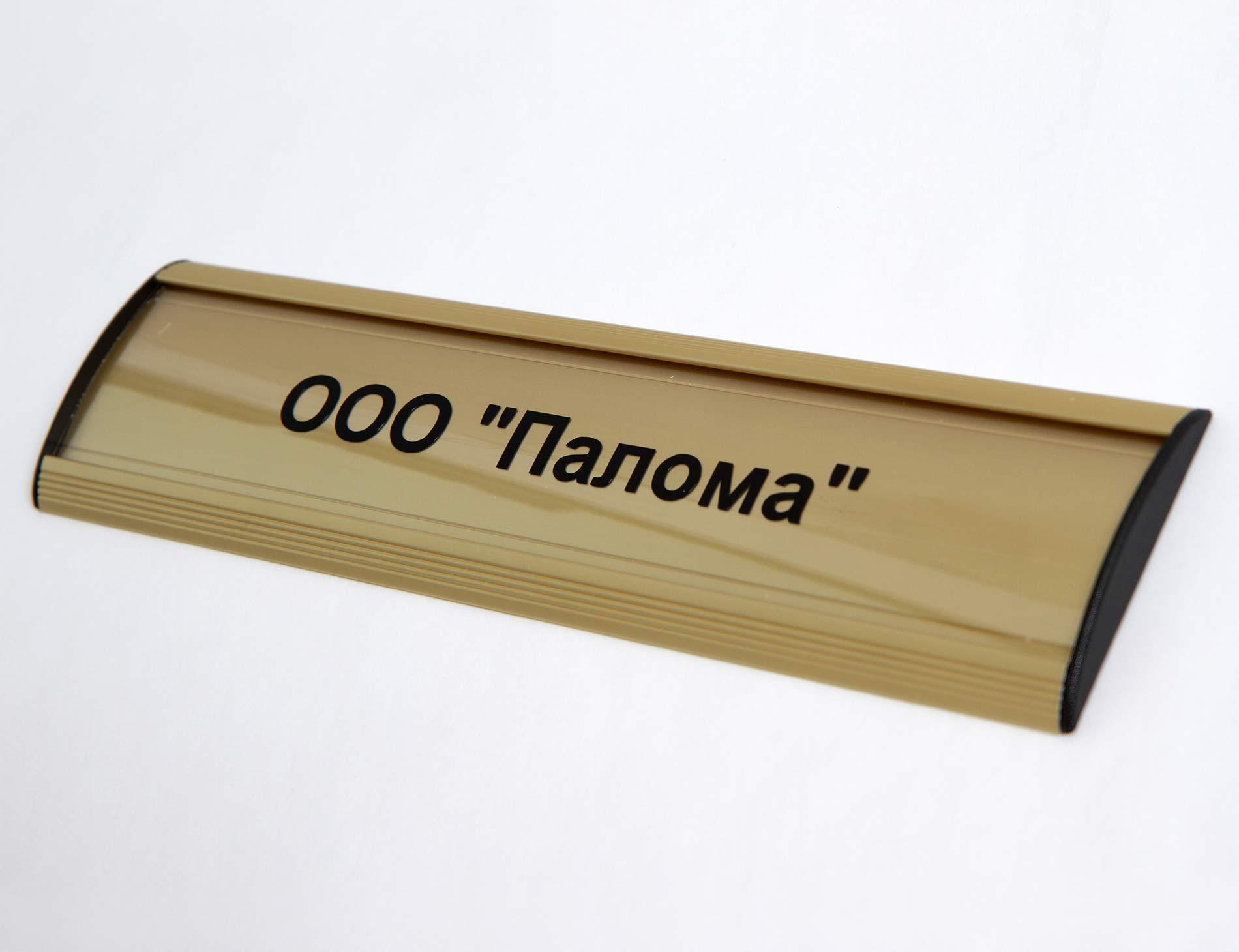 Табличка RAINBOW для сменной информации