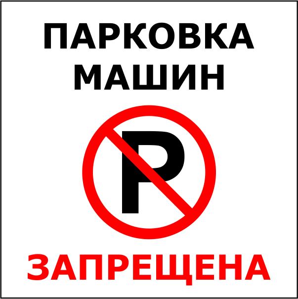Не парковать картинка