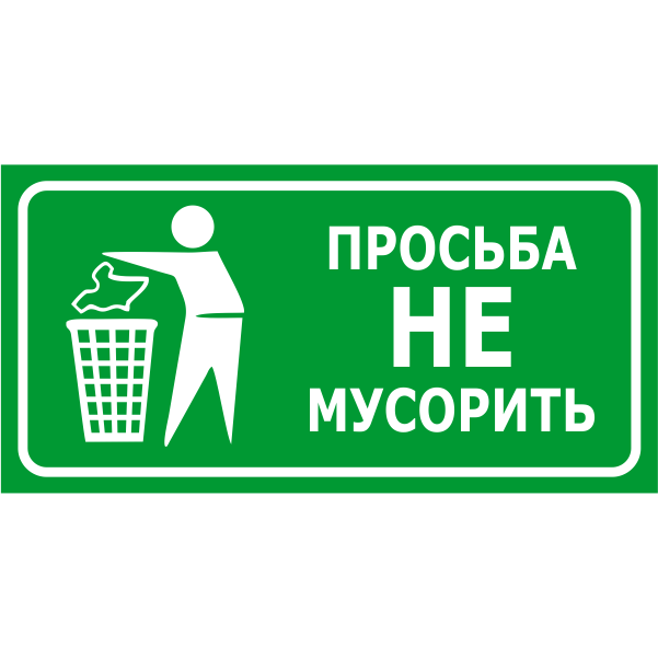 Картинки уберите мусор