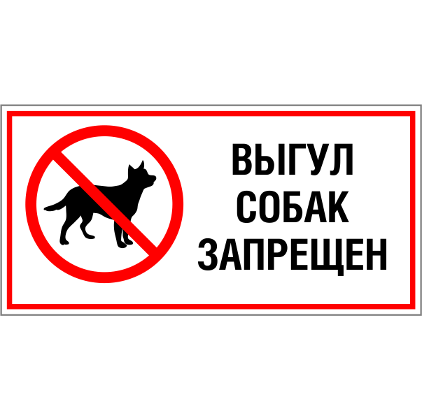 Выгул собак запрещен картинки