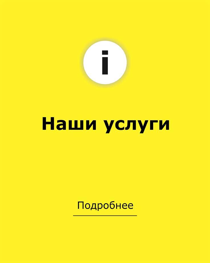 ссылка на раздел Услуги